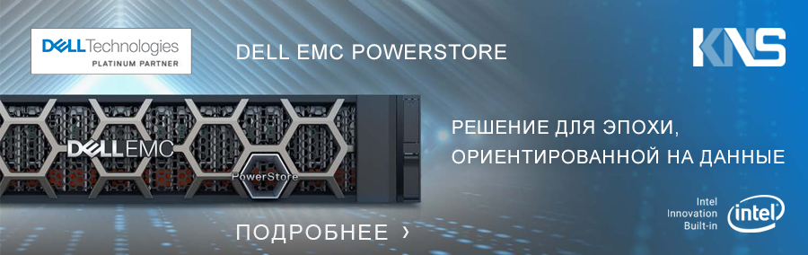 СХД Dell EMC PowerStore